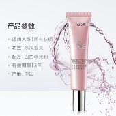 韩后水光裸妆素颜霜(粉润隔离型)