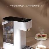 美国西屋(Westinghouse)即热式饮水机 台式家用 智能恒温 茶吧机 冲奶机 WFH30-W2白色(触摸式)