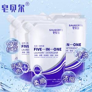 皂贝尔五合一抑菌增柔增艳护色防串色大容量家庭袋装补充装洗衣液