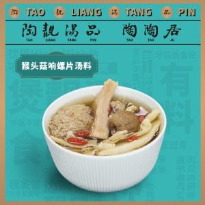 【陶陶居】猴头菇响螺片汤 85g/盒 煲汤材料包 滋补养生配方广府特产