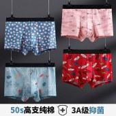 【4条装】FENGMI中腰纯棉抗菌男士内裤印花无痕男内裤2207