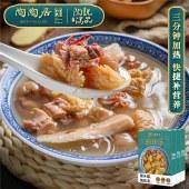 【陶陶居】猴头菇鸡汤350g/盒 加热即食汤包 广式老火靓汤【新品上市】