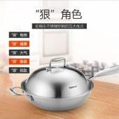 翰乐 不锈钢炒锅 无油烟炒菜锅 无涂层不粘锅 HL-8998