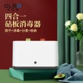 CLBO卓联博 多功能菜板刀具消毒机 220V 款 UVC 紫外消毒 +PTC 热烘干