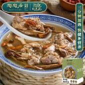 【陶陶居】茶树菇炖老鸭汤350g/盒 加热即食汤包 广式老火靓汤【新品上市】