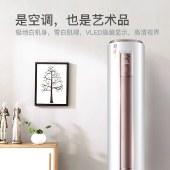 美的(Midea)新能效 智行 3匹智能变频冷暖 圆柱空调柜机 KFR-72LW/BP2DN8Y-YA400(3)