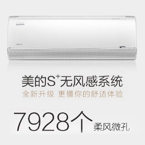 美的(Midea)风语者 新一级能效全直流变频空调 大1.5匹 壁挂式空调 冷暖无风感 KFR-35GW/BP3DN8Y-FA200(1)