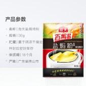 【买1盒发2盒】海天盐焗粉30g*6/盒 盐焗鸡鸡爪鸡翅调料