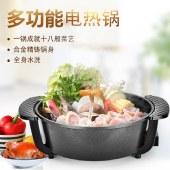 翰乐 乐酷全能 电热锅蒸煮两用麦饭石蒸锅 家用多功能锅电煮锅电蒸锅 HL-G03