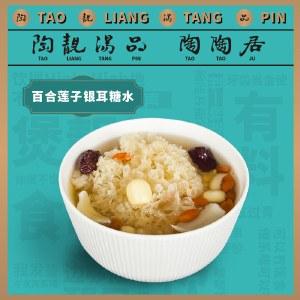 【陶陶居】百合莲子银耳汤料 90g*2 煲汤材料包 滋补养生配方滋润养颜广府特产