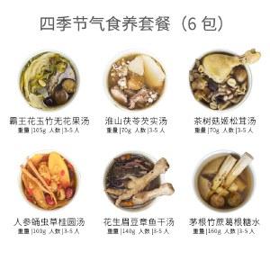 【陶陶居】广东老火靓汤煲汤汤料6款套装645g 滋补养生配方广府特产
