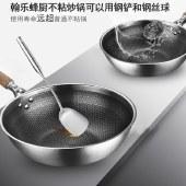 翰乐 蜂厨 不锈钢炒锅 蜂窝无涂层30cm 蜂窝不沾炒锅 HL-C9
