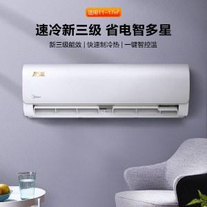 美的(Midea)智弧 大1.5匹 新三级能效 变频冷暖空调 KFR-35GW/N8MJA3