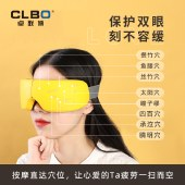 CLBO卓联博 Kakao眼部按摩仪热敷护眼仪眼睛眼保仪缓解眼疲劳护眼仪