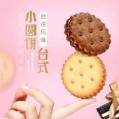 凡秀色 奶油曲奇饼干400g+咸蛋黄麦芽饼干106g【新品上市】
