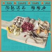 【陶陶居】茶树菇姬松茸汤70g/盒 煲汤材料包 滋补养生配方广府特产