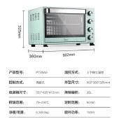 美的(Midea)PT35A0 家用多功能电烤箱 35升 上下独立控温