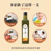 【每天10克油】雍和牡丹·原生态牡丹籽油250ml