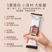 【你的活力营养棒】牡丹Omega-3营养棒(海盐黑巧味)30g*7根/盒