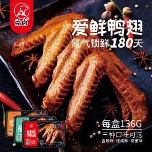 【新品上市】爱卤 爱鲜鸭翅(烧烤味)136g*三盒装