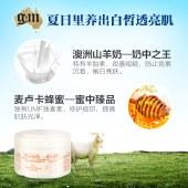 澳芝曼山羊奶蜂蜜嫩肤霜250g*2瓶装 润肤精华大罐面霜