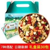 孔哥每日坚果20克30袋孕妇儿童零食小吃一箱混合干果600g装