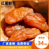 红薯鲜生慢烤红薯仔鲜红薯肉无糖地瓜干软糯甘薯仔自然甜128/盒多盒装