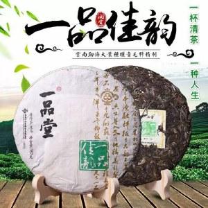 一品佳韵  一品堂云南普洱生茶茶饼2017年357g