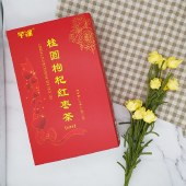 【关爱每一天】桂圆枸杞红枣茶养生茶正品20小袋/盒