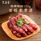 皇上皇广式腊味礼盒680g 老字号广东特产广式腊肠广味香肠腊肠送礼佳品