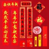 【年货特惠】珠光金粉福年礼盒 迎新春联对联年货红包窗花