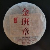 金班章 金班章山普洱熟茶100%班章料2017年357克