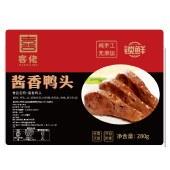 客佬HAKKAING锁鲜气调酱香鸭头280g*3盒(广州地区内包邮)
