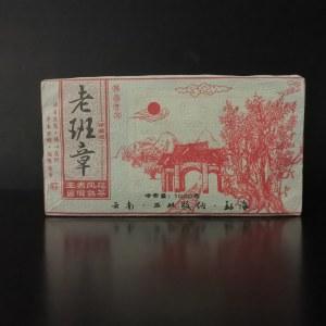 老班章 云南老班章普洱熟茶砖2019年1000g