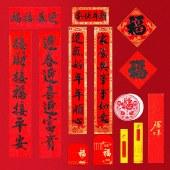 【年货特惠】珠光黑粉福年礼盒 迎新春联书法对联年货千万元红包窗花