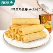 【包邮特惠2盒】陶陶居鸡仔饼鸡蛋卷曲奇麻薯凤梨酥组合装
