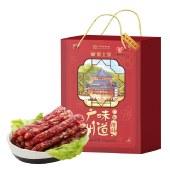 皇上皇广味腊肠礼盒400g 正宗广式香肠广东特产老字号礼盒春节送礼