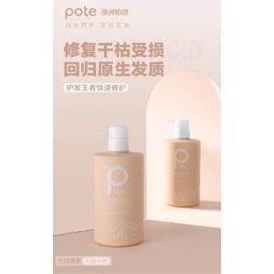 柏缇海藻维生素E护发素 475ml/瓶
