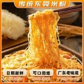 【6包装】客家广东特产双蒸米粉3斤装 传统手工米线炒米粉汤粉拌粉250g/包【新品上市】