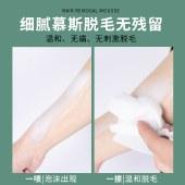 海肌兰脱毛慕斯160ml 温和不刺激软化角质脱毛膏