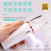 米狗纳米补水仪补水器蒸脸仪美容仪保湿加湿器MX19