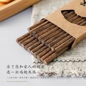 铸派家用鸡翅木木筷子家用实木防滑耐高温木质快子10双家庭装