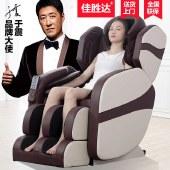 佳胜达 和宁舒泰按摩椅  电动多功能按摩沙发 JSD-858豪华版