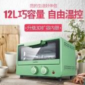 海牌(HAIPAI)电烤箱12L家用烘焙小烤箱控温迷你烤蛋糕烤肉烘焙烘烤蛋糕面包电烤炉烘焙机HP-K118