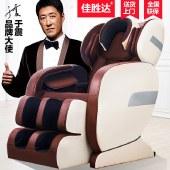 佳胜达 按摩椅沙发  豪华电动多功能按摩椅 JSD-858A尊贵版