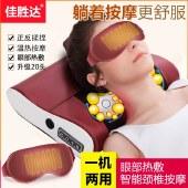 佳胜达 颈椎按摩器按摩枕头+眼罩  JSD-617A