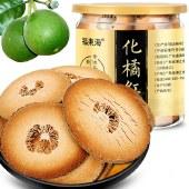 【福东海】化橘红片 45克 罐装FDH089