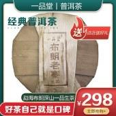 布朗老寨(提)  一品堂云南普洱生茶茶饼2020年7饼/1提/2499g