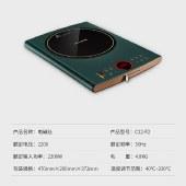 九阳电磁炉大火灶家用大功率防辐射精准控温电磁灶C22-F2