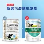 美莱健牛初乳球蛋白质粉中老年成人营养品高蛋白质奶粉免疫力